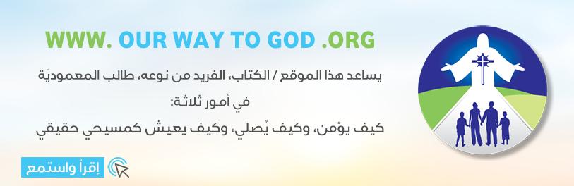 طريقنا إلى الله