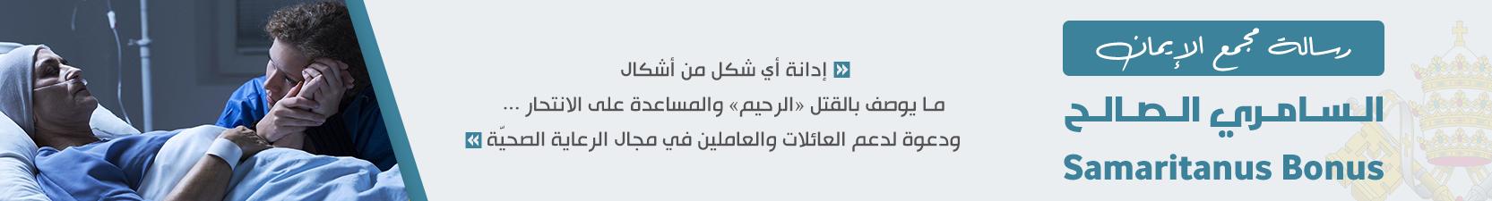 """مجمع الإيمان يصدر رسالة """"السامري الصالح"""""""
