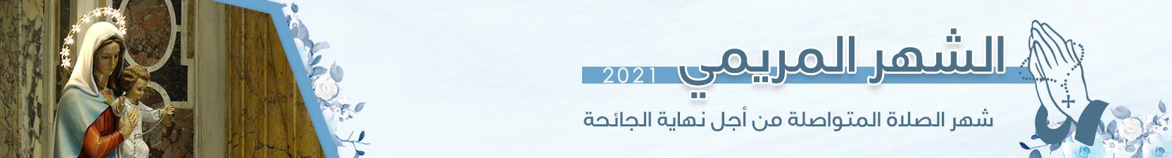 أيار 2021