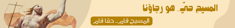 فصح مجيد 2021