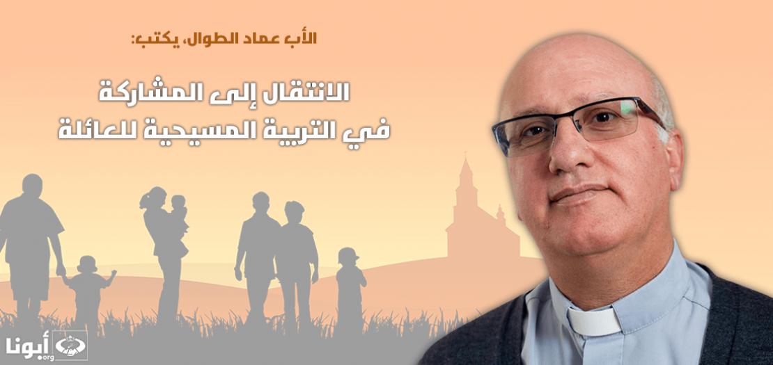 الأب عماد الطوال، راعي كنيسة اللاتين في مدينة الفحيص الأردنية
