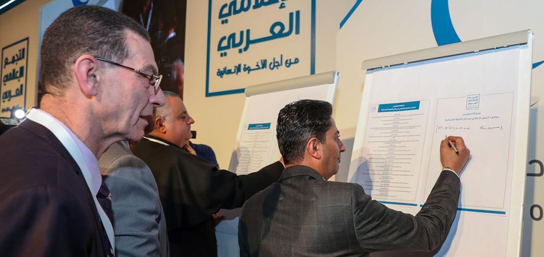 """أطلق """"التجمع الإعلامي العربي من أجل الأخوة الإنسانية"""" الذي اختتم أعماله في أبوظبي مدونة """"العشرين الإعلامية"""" التي تضع مبادئ للمؤسسات والعاملين في المجال الإعلامي للمساهمة في تعزيز السلم والتعايش ومكافحة الكراهية وصيانة حقوق الضعفاء (وام)"""