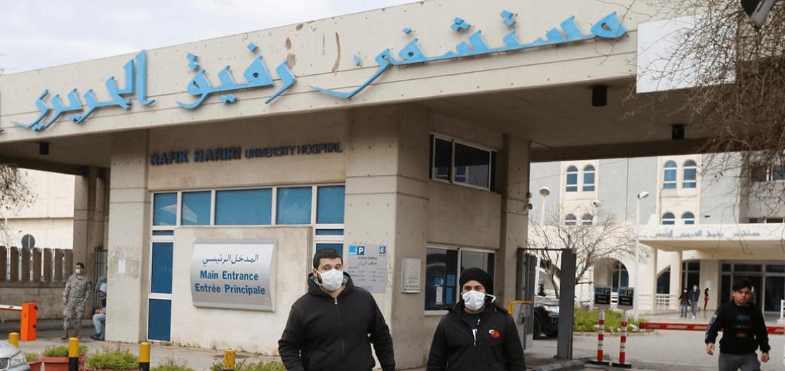 مستشفى رفيق الحريري الجامعي