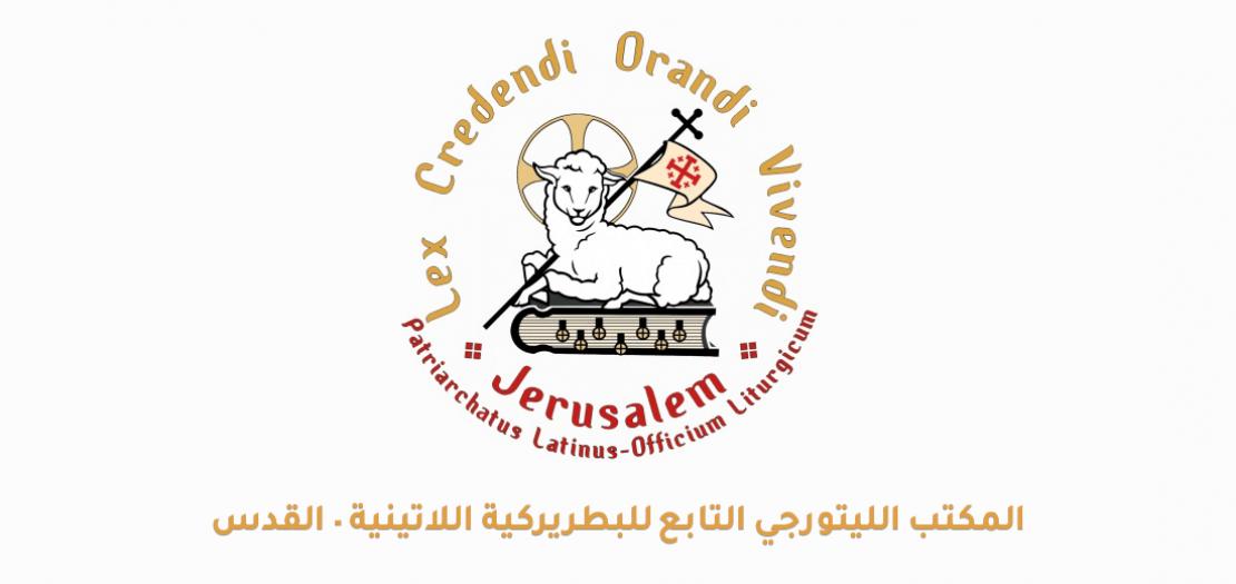 شعار المكتب الليتورجي التابع للبطريركية اللاتينية