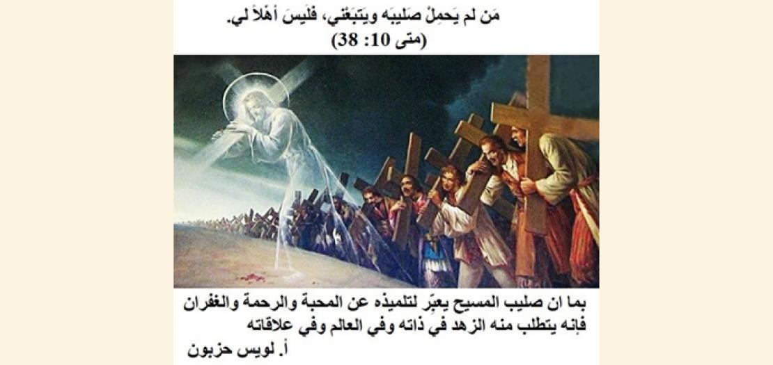 الأحد الثالث عشر من السنة: حمل الصليب ومعانيه (متى 10: 37-42)