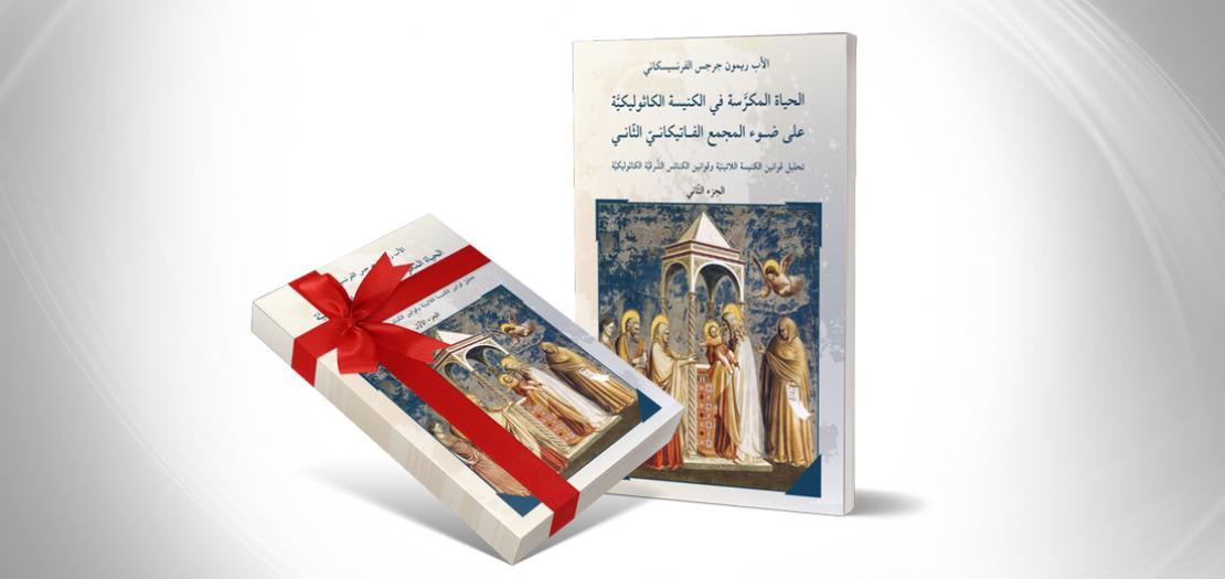 """غلاف الكتاب الجديد: """"الحياة المكرّسة في الكنيسة الكاثوليكية على ضوء المجمع الفاتيكاني الثاني"""""""