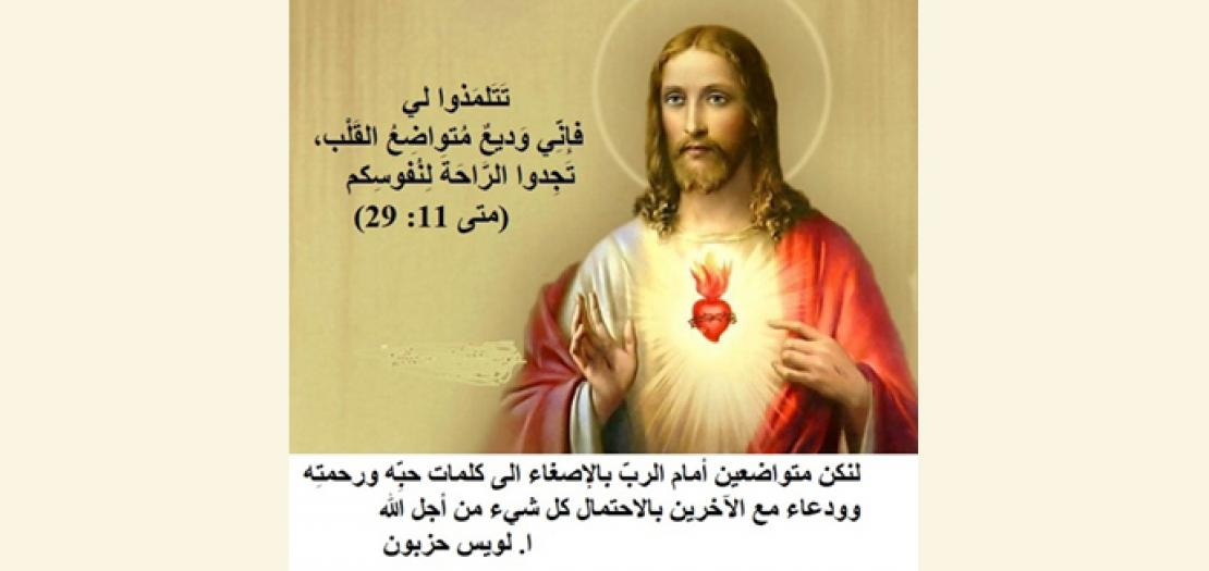 يُسلط إنجيل الأحد الرابع عشر الأضواء على دعوة المسيح للناس اجمعين ليجدوا الراحة
