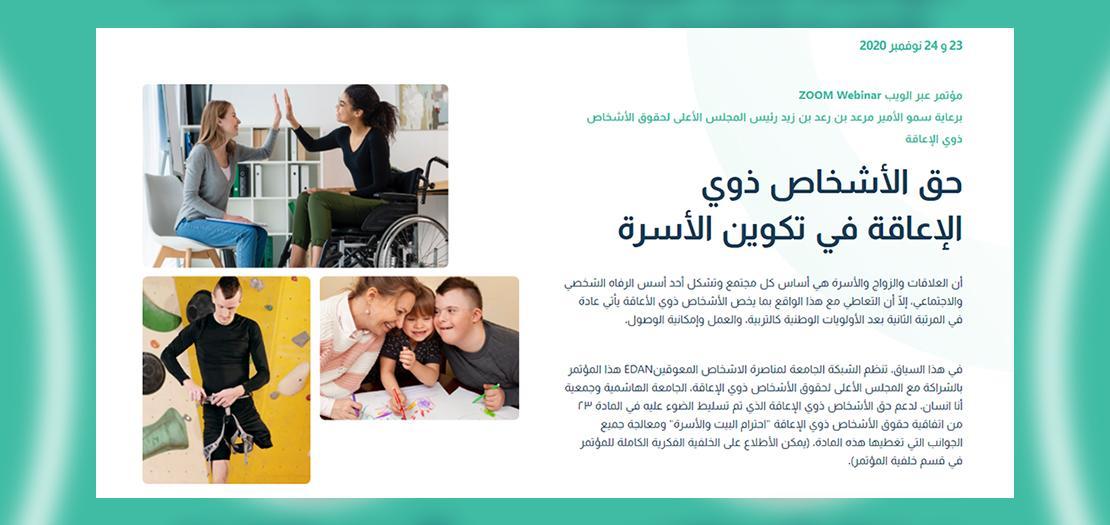حق الأشخاص ذوي الإعاقة في تكوين الأسرة: الواقع والتحديات