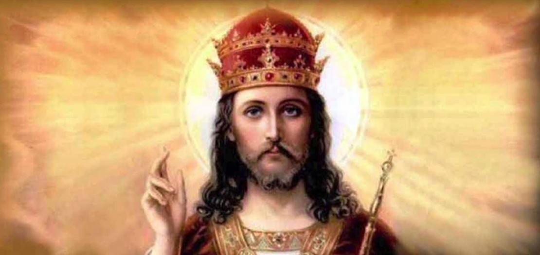 مُلْك يسوع هو ملك عدل ومحبة وسلام
