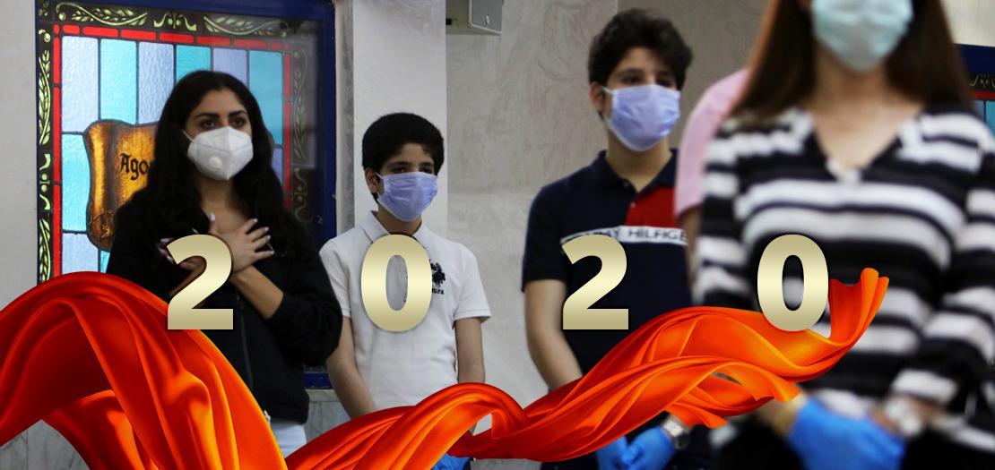 مع نهاية هذا العام، ننظر بتفاؤل ورجاء، وندعو أن يكون عام 2021 عام الشفاء