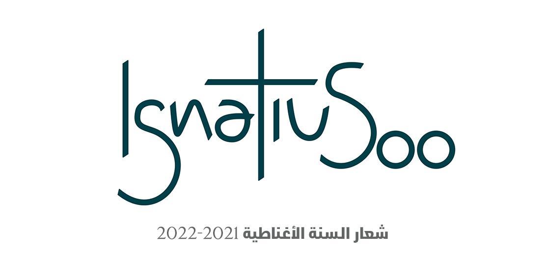 شعار السنة الإغناطية، من 20 أيار 2021 وحتى 31 تموز 2022