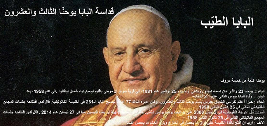 البابا القديس يوحنا الثالث والعشرون