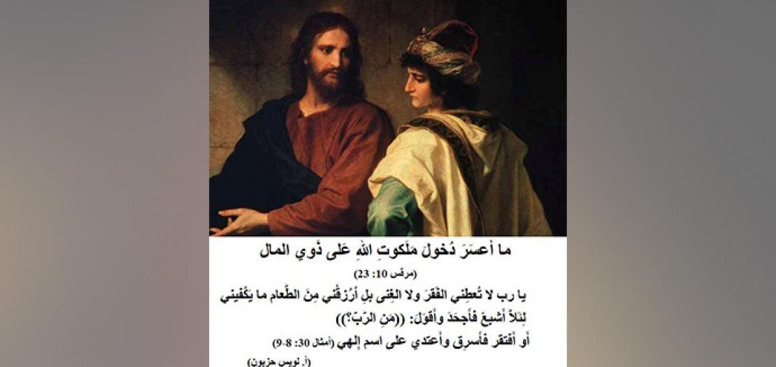 الأحد الثامن والعشرون للسنة: تعليم يسوع عن الغنى (مرقس 10: 17-30)